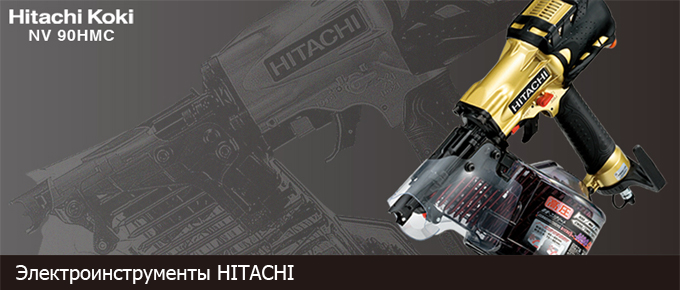 Электроинструменты HITACHI