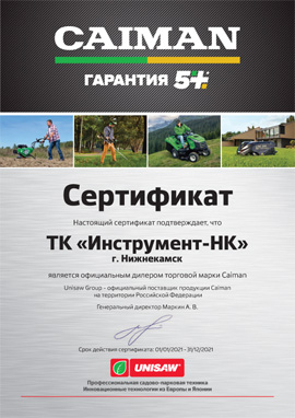 Caiman сертификат 2021