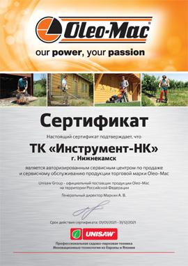 Oleo-Mac сертификат 2021