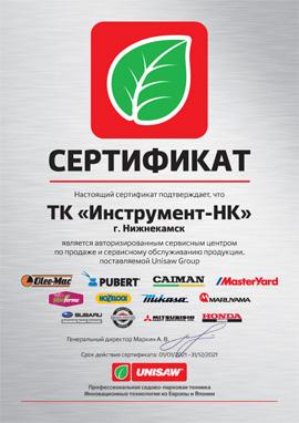 Сервис сертификат 2021